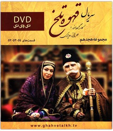 Ghahve Talkh E43 ( FILM-CITY1COCC)mkv